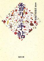 香りの手帖(福武文庫)(文庫)