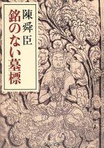 銘のない墓標(中公文庫)(文庫)