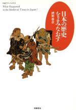 日本の歴史をよみなおす(ちくまプリマーブックス50)(単行本)