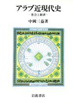 アラブ近現代史 社会と経済(単行本)