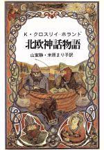 北欧神話物語(単行本)