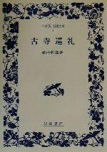 古寺巡礼(ワイド版岩波文庫4)(単行本)