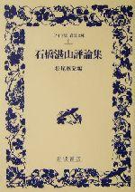 石橋湛山評論集(ワイド版岩波文庫5)(単行本)