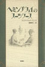 ヘミングウェイのスーツケース(単行本)