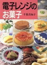 電子レンジのお菓子(単行本)