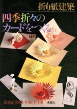 折り紙建築 四季折々のカードをつくる(単行本)