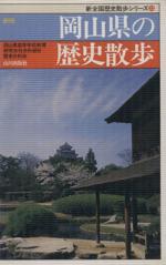 新版 岡山県の歴史散歩 新全国歴史散歩シリーズ(新書)