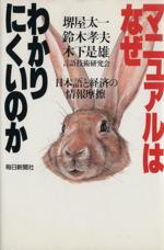 マニュアルはなぜわかりにくいのか 日本語と経済の情報摩擦(単行本)