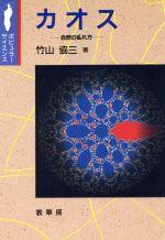 カオス 自然の乱れ方(ポピュラーサイエンス)(単行本)