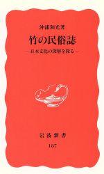 竹の民俗誌 日本文化の深層を探る(岩波新書187)(新書)