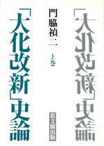「大化改新」史論(上巻)(単行本)