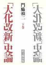 「大化改新」史論(下巻)(単行本)