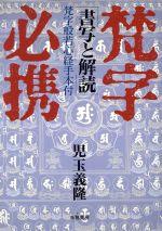 梵字必携 書写と解読(単行本)