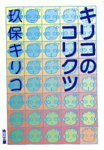 キリコのコリクツ(角川文庫)(文庫)