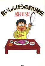 食いしんぼうの釣り秘伝(単行本)