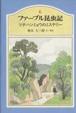 ファーブル昆虫記 ツチハンミョウのミステリー(6)(児童書)