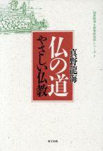 仏の道 やさしい仏教(知恩院浄土宗学研究所シリーズ2)(単行本)