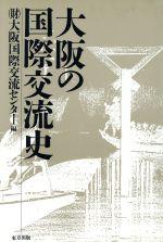 大阪の国際交流史(単行本)