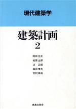 建築計画(現代建築学)(2)(単行本)