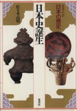 日本史誕生(集英社版 日本の歴史1)(単行本)