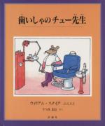 歯いしゃのチュー先生(児童図書館・絵本の部屋)(児童書)