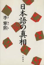 日本語の真相(解読シリーズ4)(単行本)
