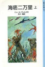 海底二万里(岩波少年文庫3047)(上)(児童書)