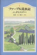 ファーブル昆虫記 ふしぎなスカラベ(1)(児童書)