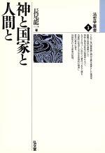 神と国家と人間と(法哲学叢書3)(単行本)
