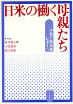 日米の働く母親たち 子育て最前線レポート(単行本)