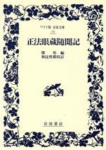 正法眼蔵随聞記(ワイド版岩波文庫10)(単行本)