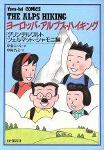 ヨーロッパ・アルプス・ハイキング(Yama‐kei COMICS)(グリンデルワルト・ツェルマット・シャモニ編)(単行本)