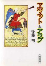 マホメットとアラブ(朝日文庫)(文庫)