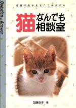猫なんでも相談室 愛猫の悩みをすべて解決する(単行本)