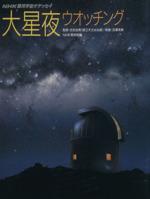 大星夜ウオッチング(NHKサイエンススペシャル 銀河宇宙オデッセイ)(単行本)