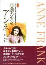新版 悲劇の少女アンネ 「アンネの日記」の筆者・感動の生涯(児童書)