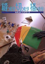 縫ったり切ったり描いたり たのしみハンドワーク(単行本)