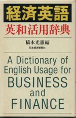 経済英語英和活用辞典(単行本)