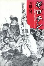 ギロチン 処刑の文化史(単行本)
