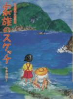 家族のスケッチ 五島福江新栄町(単行本)