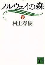 ノルウェイの森(講談社文庫)(下)(文庫)