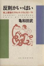 反則がいっぱい 紙上最強のプロレス・コラム('82~'91)(単行本)