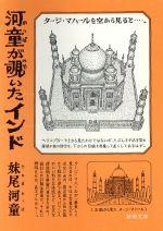 河童が覗いたインド(新潮文庫)(文庫)
