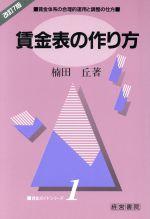 賃金表の作り方 賃金体系の合理的運用と調整の仕方(賃金ガイドシリーズ1)(単行本)