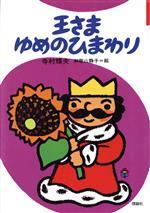 王さまゆめのひまわり(ぼくは王さま2‐3)(児童書)