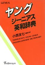 ヤングジーニアス英和辞典(単行本)