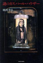 謎のカスパール・ハウザー(単行本)