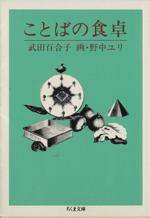 ことばの食卓(ちくま文庫)(文庫)
