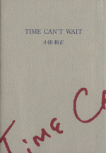 TIME CAN'T WAIT(単行本)