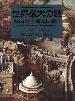 世界最大の謎失われた文明の謎に挑む